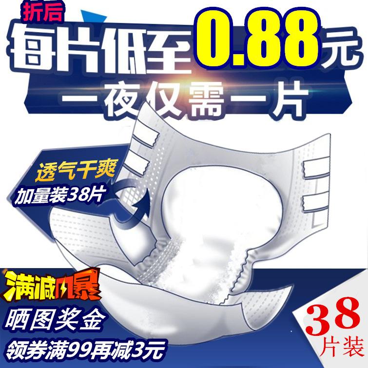 经济成人纸尿裤老人尿不湿一次性护理垫男女士纸尿片L号38片包邮