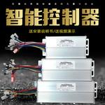 48V/60V电动三轮车电机控制器电瓶车直流智能无刷控制器