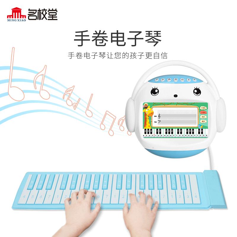名校堂Q1手卷钢琴键盘R5SR7R9G5早教机儿童便携式音乐乐器玩具