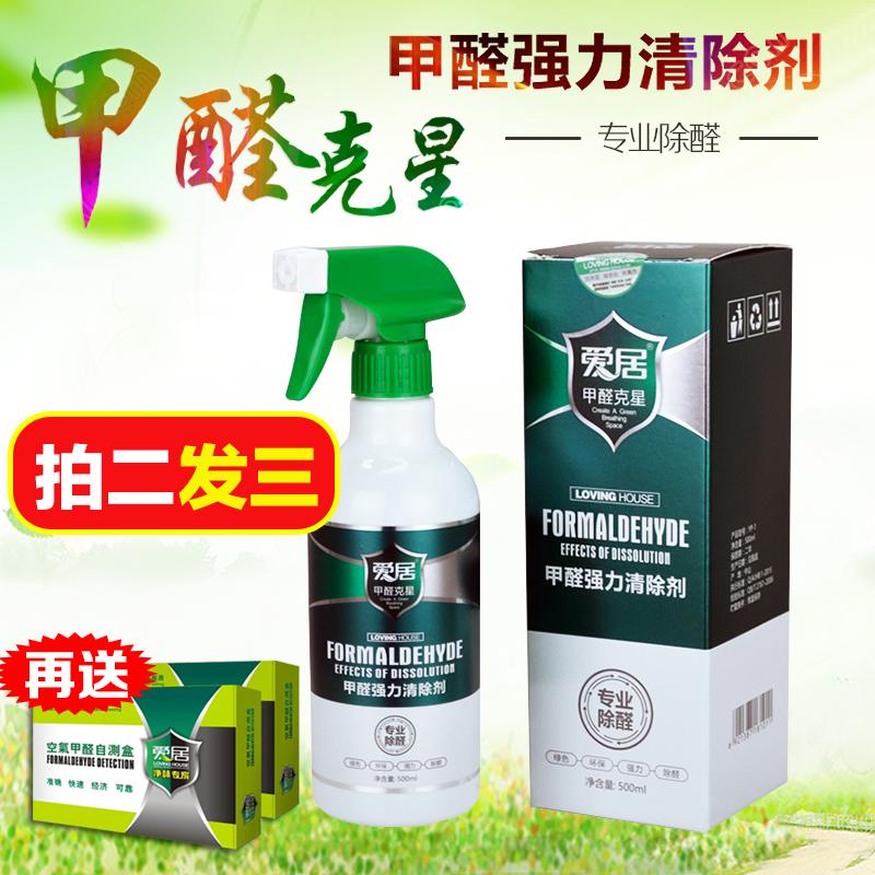 甲醛清除剂生物酶新房除异味装修家具去味去除甲醛家用强力型喷剂