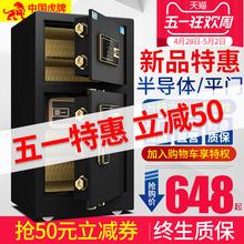 虎牌保險柜家用80cm/1米高雙門大型辦公防盜全鋼指紋箱單門全能