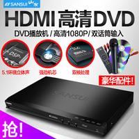 Sansui/山水 93A 高清家用DVD播放机HDMI儿童VCD影碟机器EVDCD机