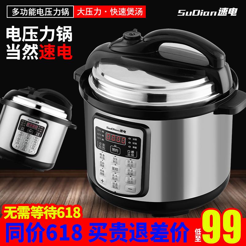 速电 L4L电压力锅4L5L6L家用智能电 饭煲 电高压锅双胆正品压力煲
