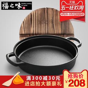 福之味铸铁锅平底锅不粘锅煎饼锅烙饼锅家用无涂层加厚生铁锅煎锅
