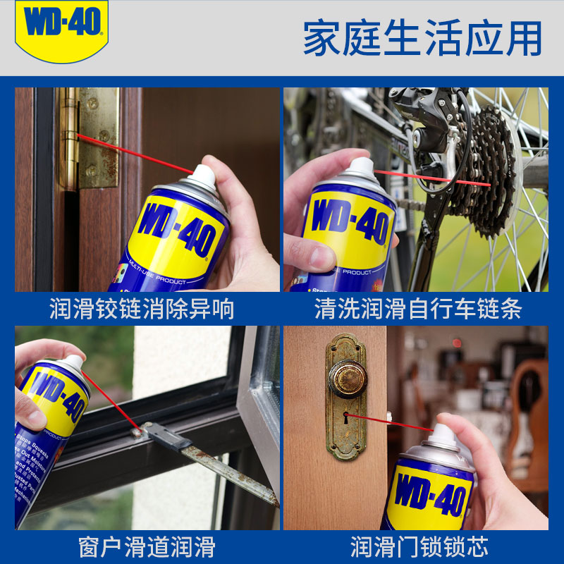 WD40除锈剂防锈润滑剂 金属 强力螺丝螺栓松动剂WD-40防锈油喷剂