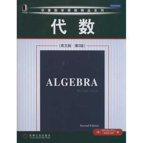 代数(英文版·第2版) Michael Artin 著作 高等成人教育文教 新华书店正版图书籍 机械工业出版社
