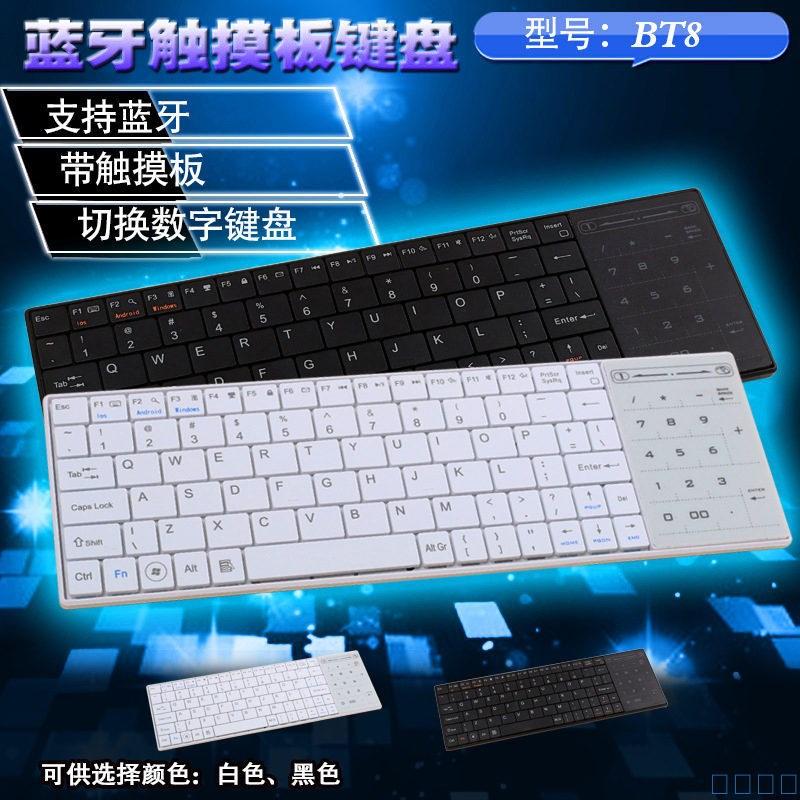BT8超薄无线触摸蓝牙键盘数字键鼠标键盘二合一 手机平板电脑通用