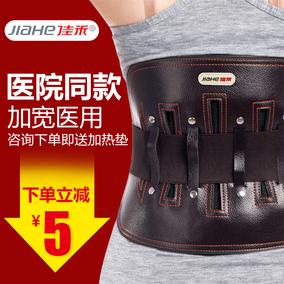 佳禾医用护腰带钢板腰椎间盘突出牵引器男女腰肌劳损医用固定腰托