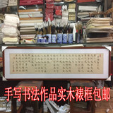 Zeng Guofan's Six Precepts Life Inspirational Office Living Room Calligraphy Calligraphy Handwriting Reality Living Room Calligraphy Customization