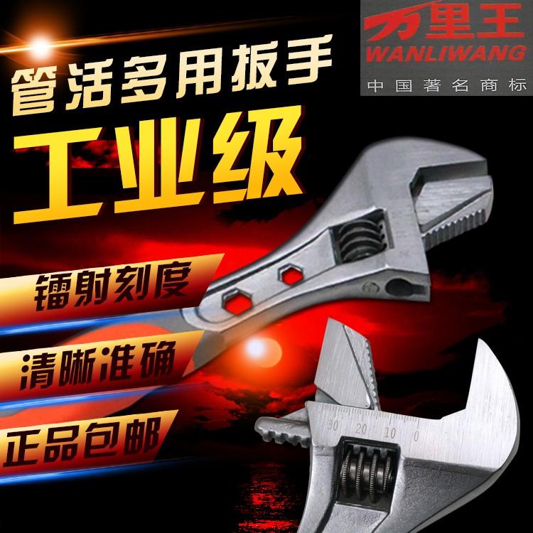 工具超大开口扳手管钳多功能管活两用扳手宽口10寸12寸扳手