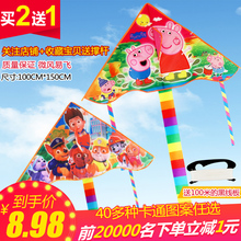 包邮 买二送一儿童卡通风筝多长尾三角小猪佩奇旺旺队图案微风易飞