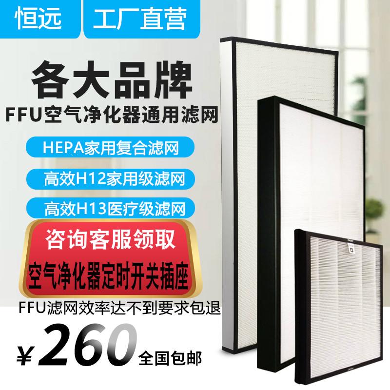 ffu 高效空气净化器