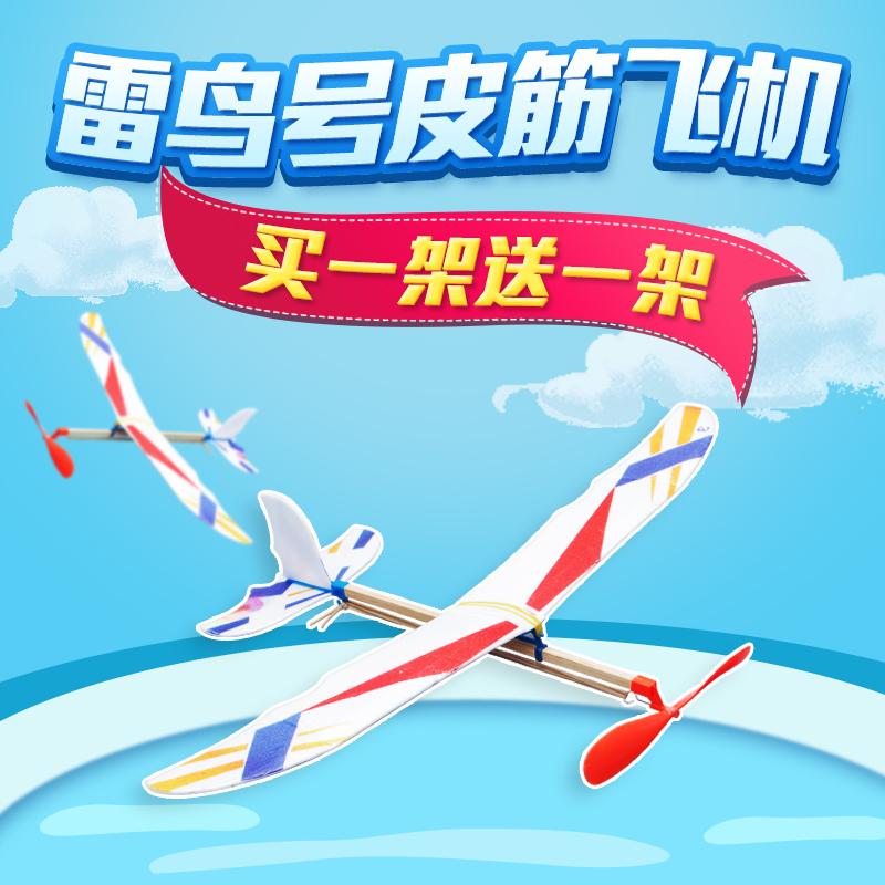 手工橡皮筋飞机DIY科技小制作手抛航模飞机9.9元包邮 买一送一