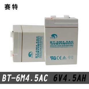赛特6V4.5AH蓄电池 童车玩具车 6M4.5AC电子称 免维护正 赛特
