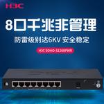 H3C华三SOHO-S1208-PWR 8口千兆交换机POE供电以太网企业监控稳定