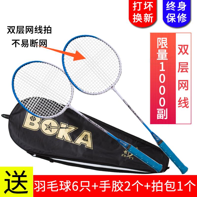 博卡羽毛球拍单双拍2只装超轻耐打双线初学成人健身业余羽毛拍
