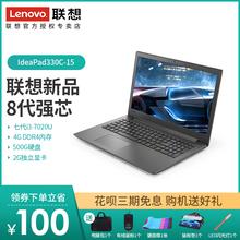 15英寸八代酷睿四核i5笔记本电脑2G独显轻薄便携超薄手提商务办公学生家用全新14 Lenovo 联想IdeaPad330C图片