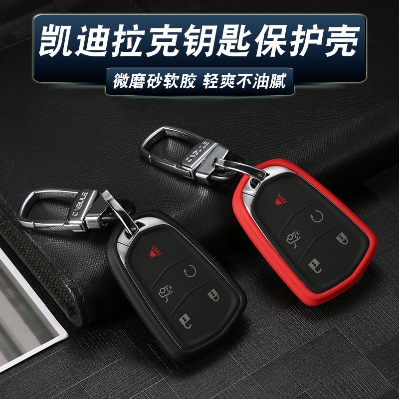 专用于凯迪拉克钥匙扣ATSL汽车XTS XT5 XT4钥匙包CT6遥控保护套壳