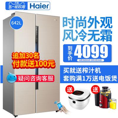 海尔冰箱对开门家用