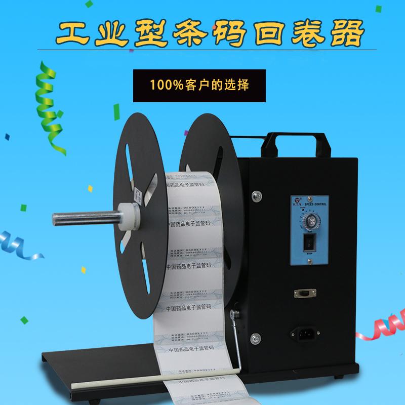 BSC-A9条码标签回卷器双向自动同步回卷不干胶回绕机回收机