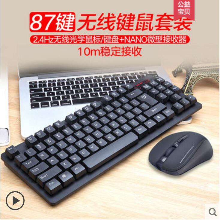 无线键盘鼠标套装 8206 笔记本台式组装机办公无线套件