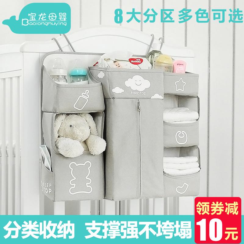婴儿床收纳袋挂袋床头尿布收纳床边置物袋尿片袋多功能储物置物架
