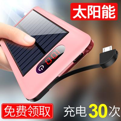 50000M太阳能充电宝80000可爱卡通超萌oppo苹果7手机通用万能移动电源大容量毫安冲器华为vivo专用6s正品超薄