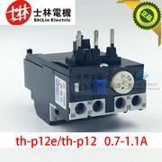 原装正品士林电机过热保护器TH-P12E th-p12热保护继电器0.7-1.1A