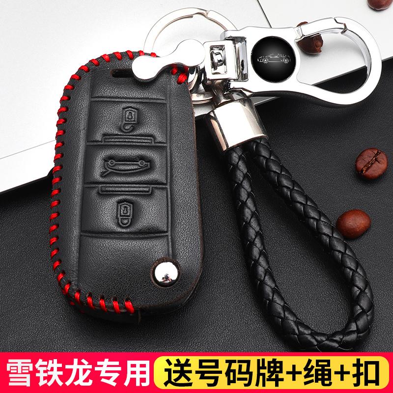 雪铁龙钥匙包