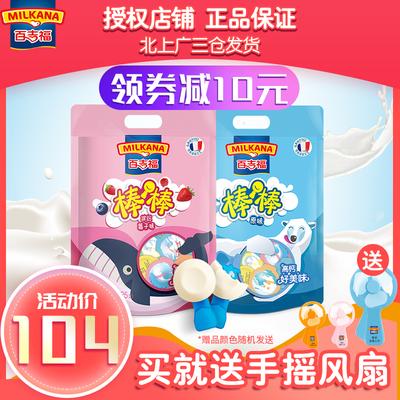 百吉福儿童棒棒奶酪500g*2原味/莓子味健康营养休闲干酪零食套餐