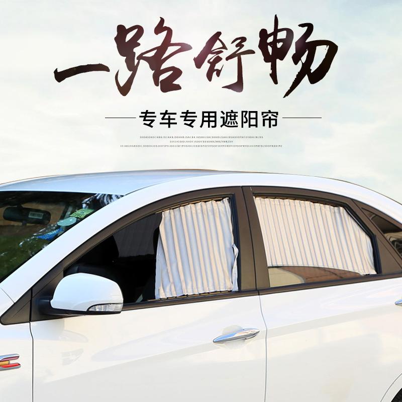 众泰SR9SR7大迈X5大迈X7 T600C Z300 Z360Z500汽车窗帘防晒遮阳帘