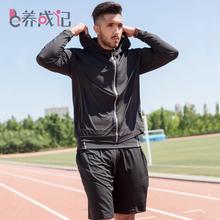 养成记户外运动新款健身套装高弹训练速干紧身跑步衣型男冬四件套