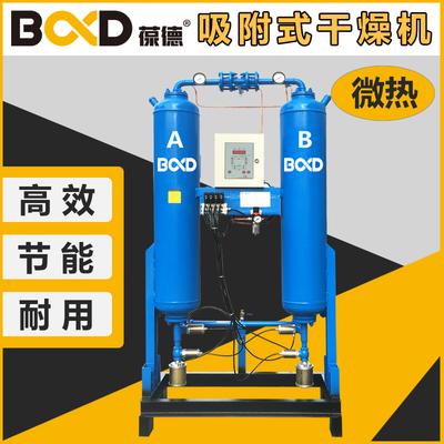 葆德微热再生吸附式干燥机螺杆式空压机冷干机吸干机除油除水食品