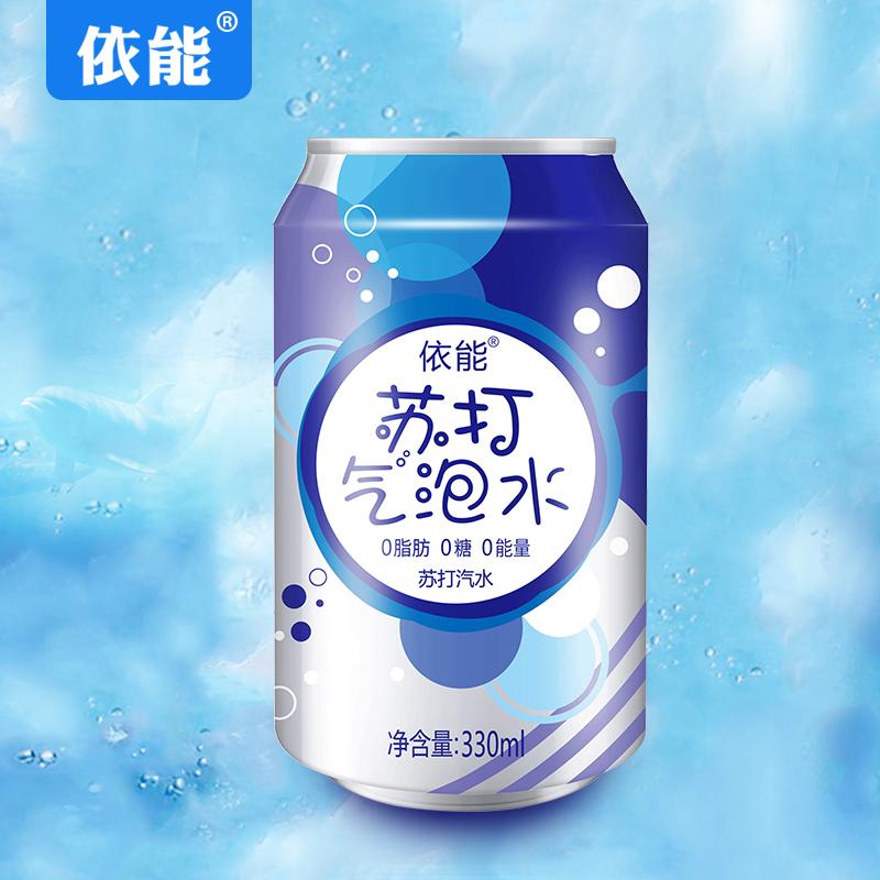 依能含气苏打水气泡水饮料无糖饮料原味330ml*24罐装整箱包邮