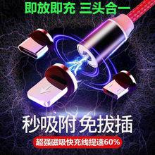 苹果手机 适配发光吸磁新款 尼龙绳充电闪灯吸铁数据线三合一micro图片