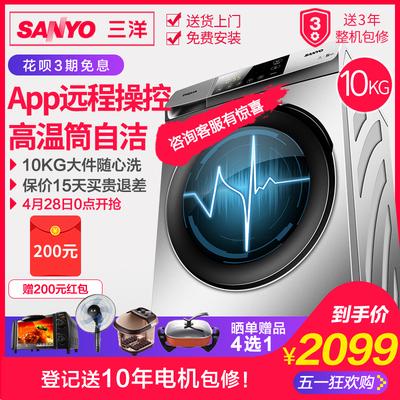 Sanyo/三洋 Radi10 10公斤kg大容量变频滚筒全自动家用静音洗衣机旗舰店