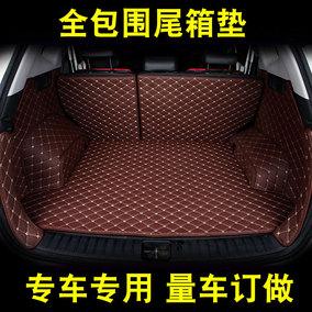 专车专用全包围后备箱垫大包围皮革尾箱垫子汽车后背厢改装饰脚垫