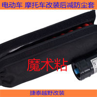 Cqr 正林波速尔Off-road motorcycle rear shock absorber protective cover dust jacket waterproof shock absorber
