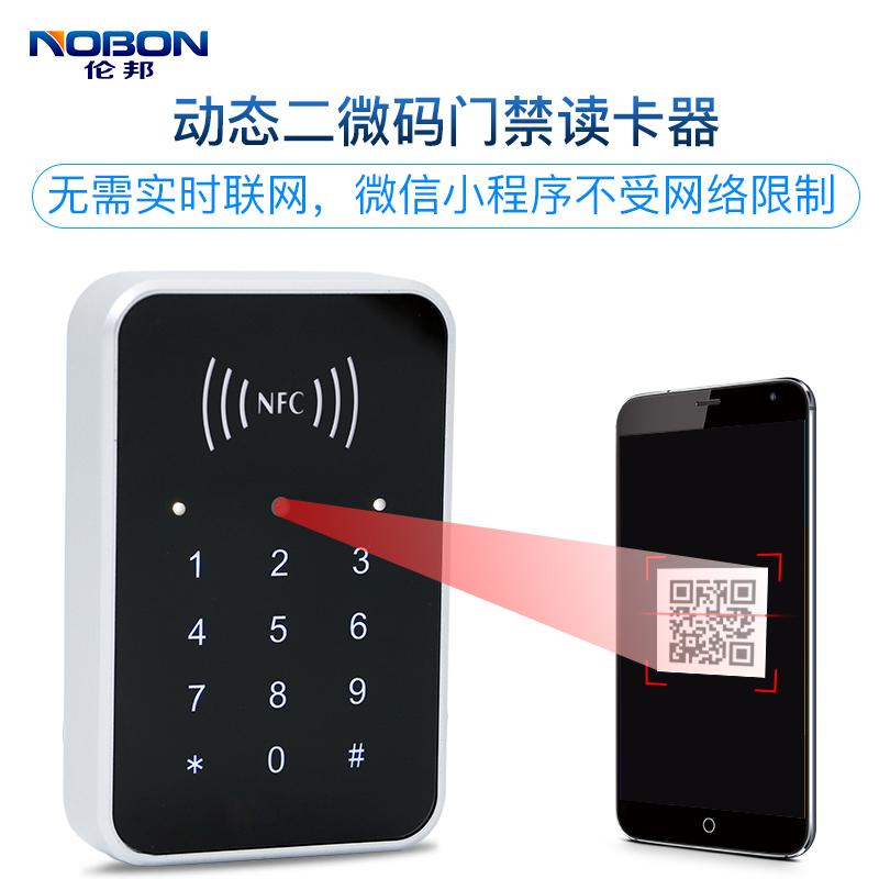 伦邦动态NFC读卡器二维码手机读卡器APP二代证门禁读卡器SD卡IC卡