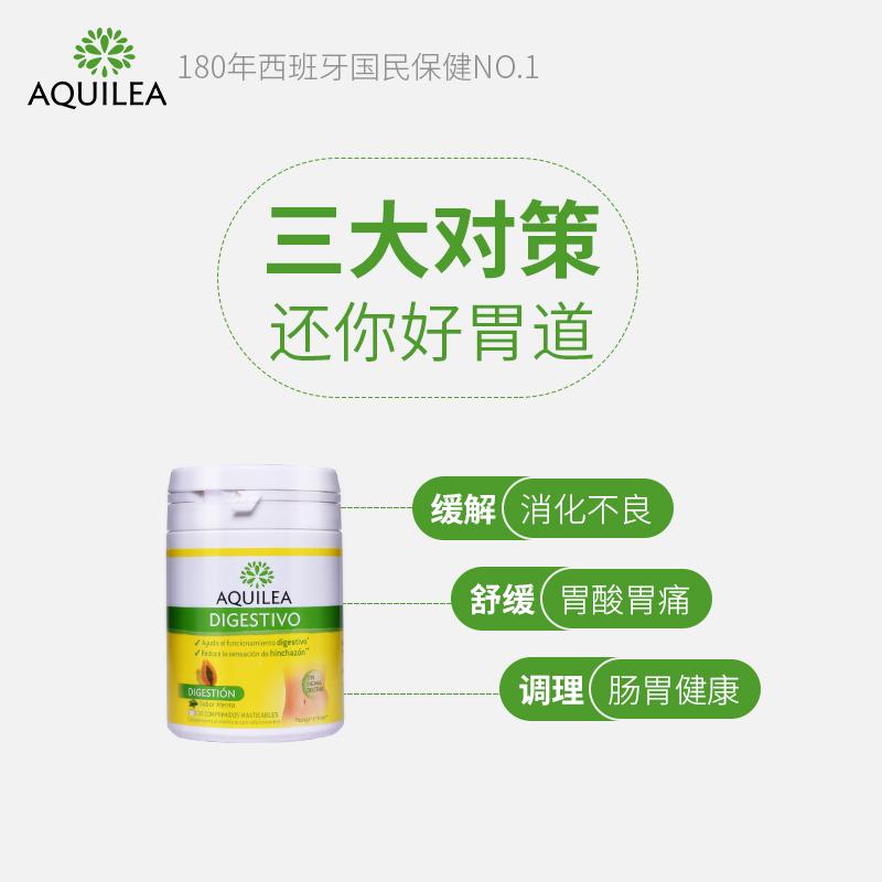 AQUILEA复合养胃咀嚼片消化酶调理肠胃成人胃胀气胃痛 进口 90片