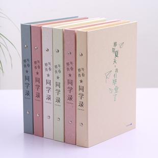 包邮同学录纪念册小学生毕业女小清新韩国创意唯美初中生复古活页