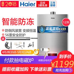 Haier/海尔 JSQ24-UT(12T) 12L升家用天燃气热水器强排式恒温节能