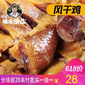 味肴腊品风干鸡 湖北特产农家腌制咸鸡散养土鸡自制腊肉腊鸡500g