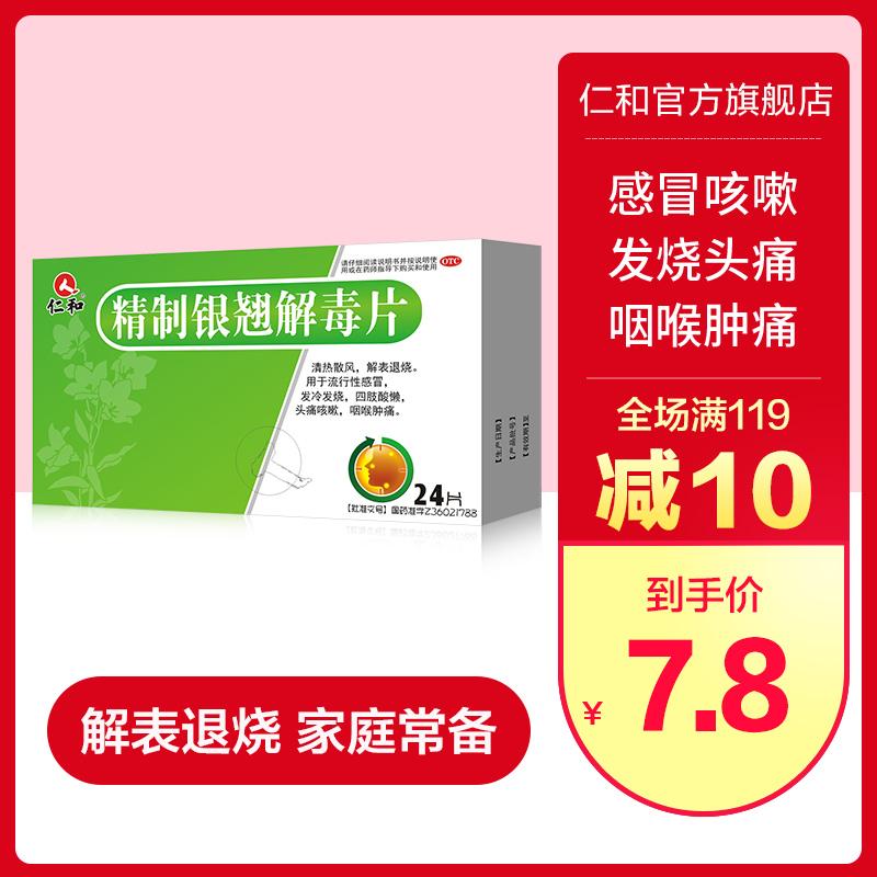 Средства от кашля / Жаропонижающие лекарства Артикул 557150366761