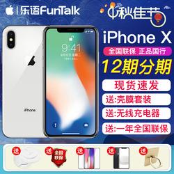 三期免息/现货速发 苹果8xApple/苹果 iPhone X 4G手机 iphonex苹果x