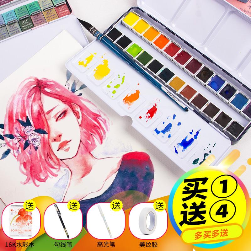 鲁本斯24色固体水彩颜料套装珠光金粉初学者手绘36色48色透明水彩画颜料分装便携水粉颜料固体画笔本套装组合
