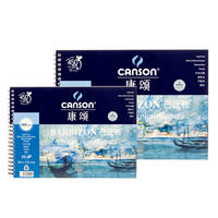 Kangxi canson Barbizon watercolor book 16k/8k hand-painted sketch watercolor paper water soluble color lead 200g/300g painting this painting sketchbook travel