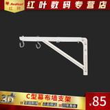 Red leaf projection screen and long wall hanging bracket wall bracket curtain hanger Manual screen electric screen accessories C type