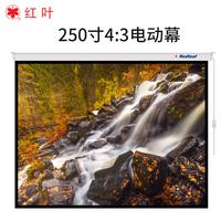 热卖投影幕250寸4:3红叶电动幕工程用幕白塑玻珠投影幕布银幕