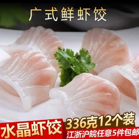 水晶虾饺 港式虾饺皇广式点心茶点 速冻虾饺子336g12个水饺大虾仁